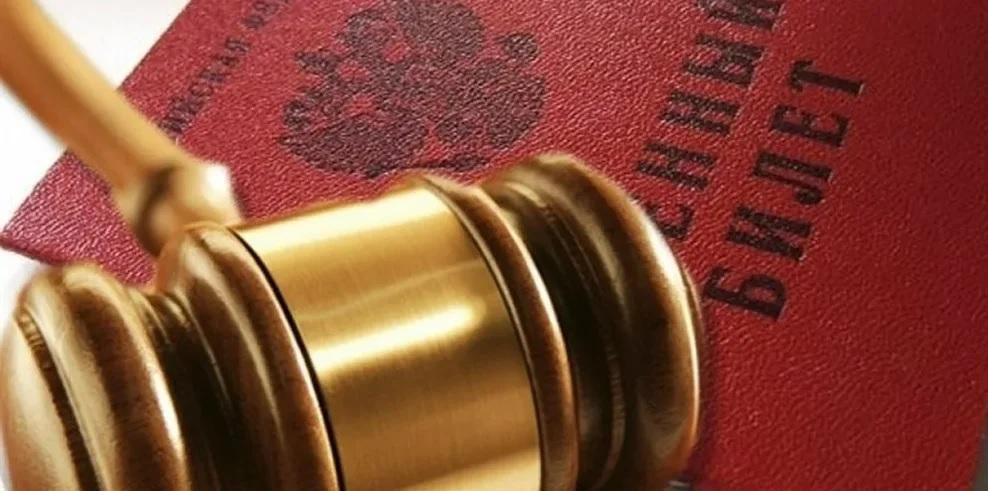 Суд по призывнику