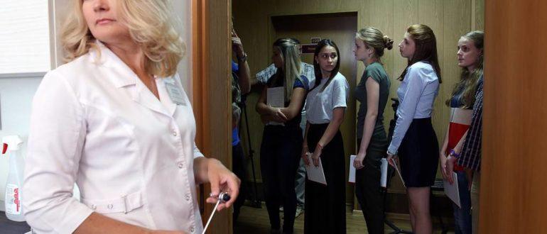 Медкомиссия для девушек