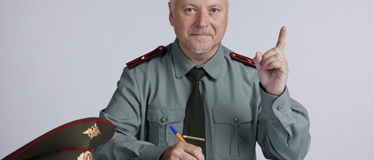 Льготы военным пенсионерам