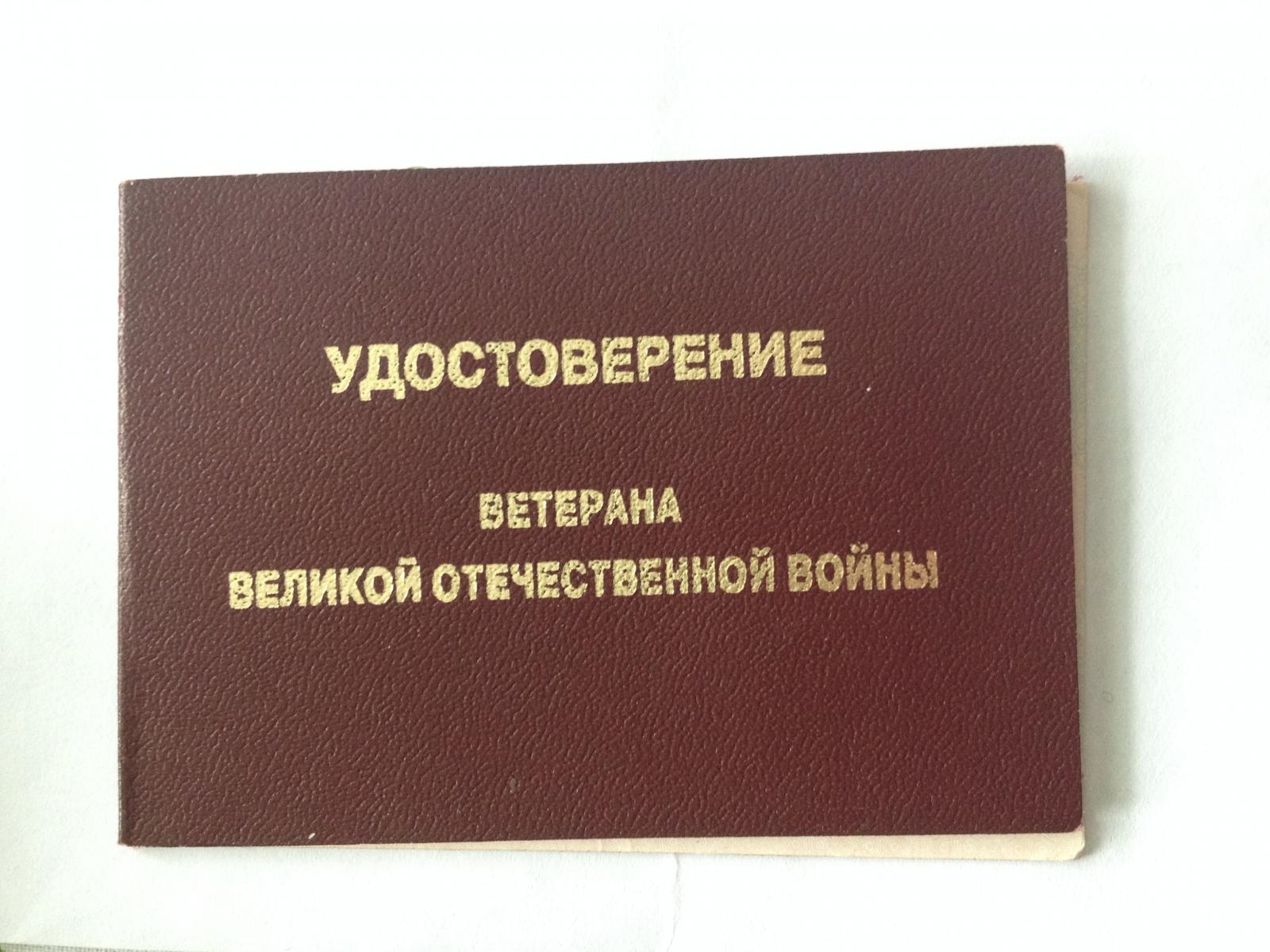 Удостоверение ветерана ВОВ