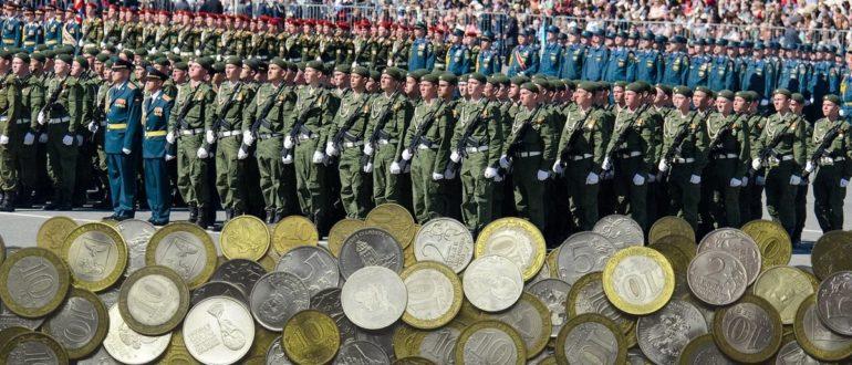 Пенсия военных