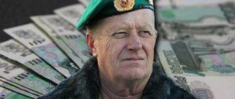 Военный на пенсии