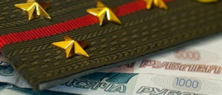 Вторая пенсия для военного
