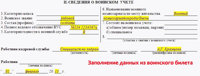Пример заполнения карточки Т2